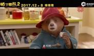 《帕丁顿熊2》供暖版预告链接