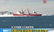 关注中国第34次南极考察:为期164天 总航程3.7万余公里