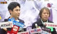 《孟姜女与范喜良》开机 导演马玉辉:小鲜肉太贵