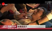 """《琅琊榜2》幕后花絮 逼真""""箭伤""""如何打造"""