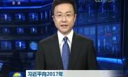 习近平向2017年广州《财富》全球论坛致贺信