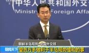 中国外交部:望各方多做利于半岛局势缓和的事