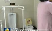 厕所革命:一项国家文明工程