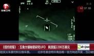 五角大楼秘密研究UFO 耗资超2200万美元