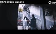 《城市之光》连发4支预告 邓超遭遇连环凶杀案