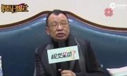 """""""欢喜哥""""许绍雄耿直上线 透露《使徒行者》新年计划"""