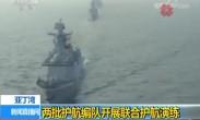 亚丁湾 两批护航编队开展联合护航演练