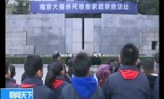 南京大屠杀遇难者名单墙新增20人