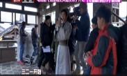 刘昊然拍戏竟被打脸 《琅琊榜之风起长林》