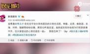 韩庚工作室发声明否认将与SJ同台表演 称未沟通过