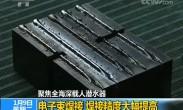 聚焦全海深载人潜水器 电子束焊接 焊接精度大幅提高