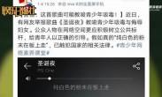 红花会歌曲全下架疑遭封杀 网友爆料称歌词涉毒是主因