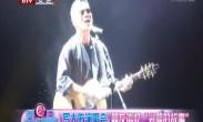 """罗大佑15年后北京在开唱 追忆""""光阴的故事"""""""