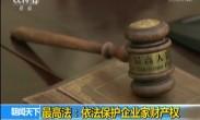 最高法:依法保护企业家财产权