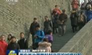 西安首次用塑料封边保护城墙台阶