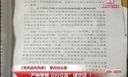 """《党风政风热线》记者调查:整改回头望:""""严格整顿 立行立改""""成空话 !"""