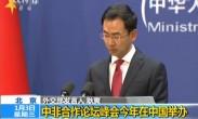 中国外交部:中非合作论坛峰会2018年在中国举办