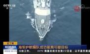 海军护航编队成功驱离可疑目标