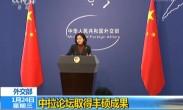 外交部:中拉论坛取得丰硕成果