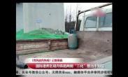 """国际港务区境内铁路两侧""""三化"""" 整治不到位"""