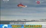 """中国第34次南极科考 """"向阳红01""""将三进三出西风带"""