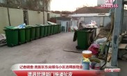 高新区东尚蜂鸟小区选聘新物业 遭遇管理部门推诿扯皮