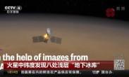 """火星中纬度发现八处浅层""""地下冰库"""""""