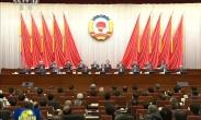 全国政协十二届常委会第二十四次会议闭幕 俞正声主持并讲话
