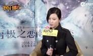 杨子姗谈《南极之恋》裸背戏 尺度不能再大啦