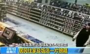 台湾花莲附近海域发生6.5级地震 居民住家及饭店一片狼藉