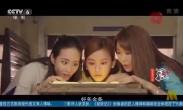 《闺蜜2》北京首映 陈意涵 薛凯琪 张钧甯再续闺蜜情