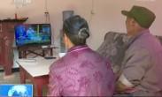 三部门向30万贫困家庭赠送电视机