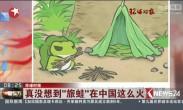 """真没想到""""旅蛙""""在中国这么火"""