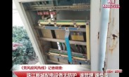 记者调查:珠江新城配电设备无防护 谁管理 谁负责