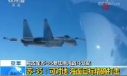 空军 解放军苏-35参加南海战斗巡航