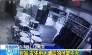 河北廊坊永清县4.3级地震 专家:发生更大地震的可能性不大