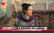 """春节档四大""""种子""""选手 《唐探2》《捉妖记2》领跑"""