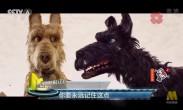 动画电影《犬之岛》揭幕柏林电影节