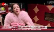郭京飞搭档迪丽热巴 《21克拉》定档四月
