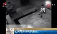 地震发生瞬间:丈夫用身体保护妻儿