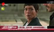 《碟中谍6 全面瓦解》 全球首款预告曝光