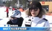 平昌冬奥会 央视记者探访冬奥场馆龙平滑雪场