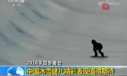 2018平昌冬奥会 中国冰雪健儿精彩表现值得期待