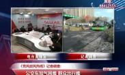记者调查公交车加气困难 群众出行难