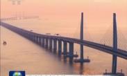 港珠澳大桥主体工程完成交工验收