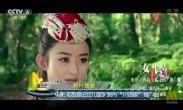 """电影《西游记女儿国》发布""""川话版""""推广曲"""