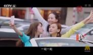 """《闺蜜2》发布""""红尘作伴""""情感特辑"""