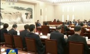 张德江主持召开十二届全国人大常委会第一百一十一次委员长会议