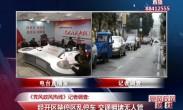 记者调查经开区禁停区乱停车 交通拥堵无人管