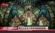 《西游记女儿国》 路演收官郭富城独挑大梁!